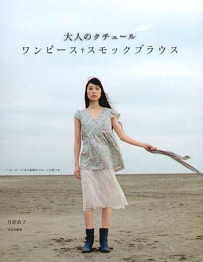 Première japonaiserie